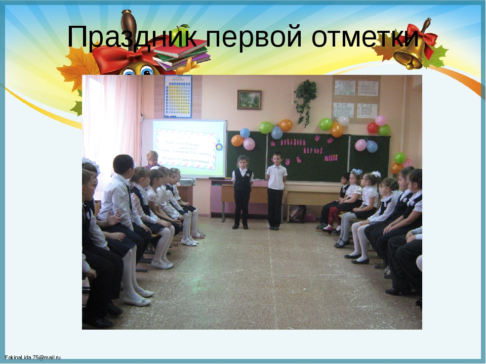 Праздник первой отметки FokinaLida.75@mail.ru