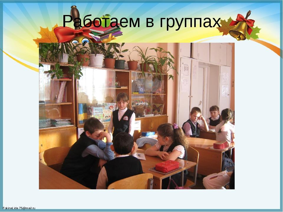 Работаем в группах FokinaLida.75@mail.ru