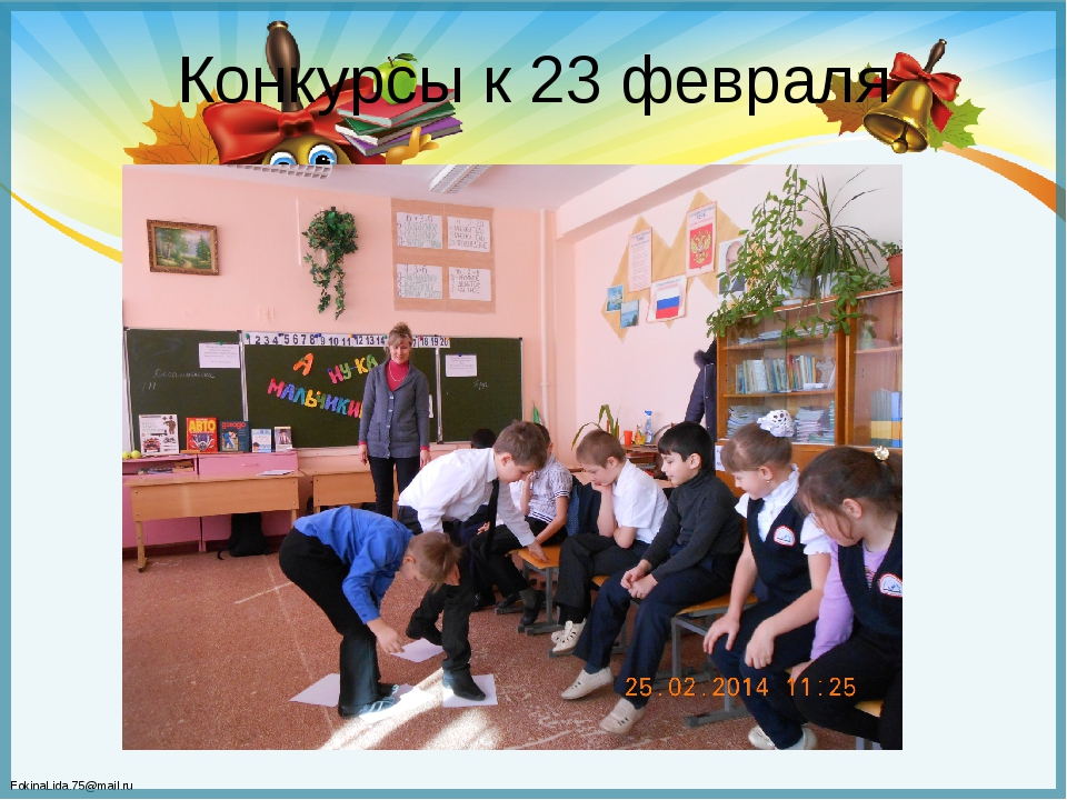 Конкурсы к 23 февраля FokinaLida.75@mail.ru