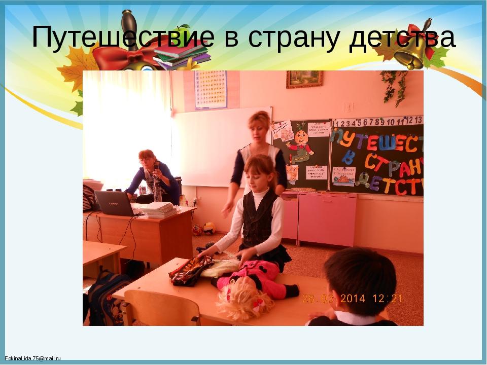 Путешествие в страну детства FokinaLida.75@mail.ru