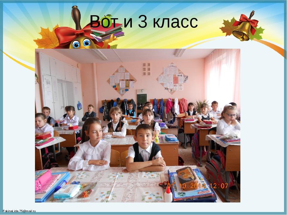Вот и 3 класс FokinaLida.75@mail.ru