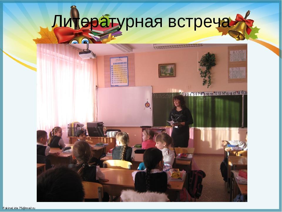 Литературная встреча FokinaLida.75@mail.ru