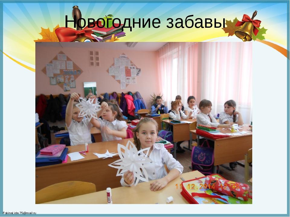 Новогодние забавы FokinaLida.75@mail.ru