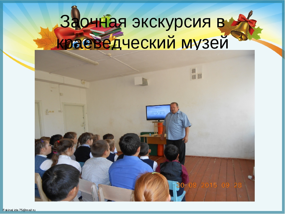 Заочная экскурсия в краеведческий музей FokinaLida.75@mail.ru