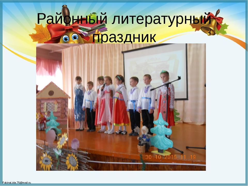 Районный литературный праздник FokinaLida.75@mail.ru