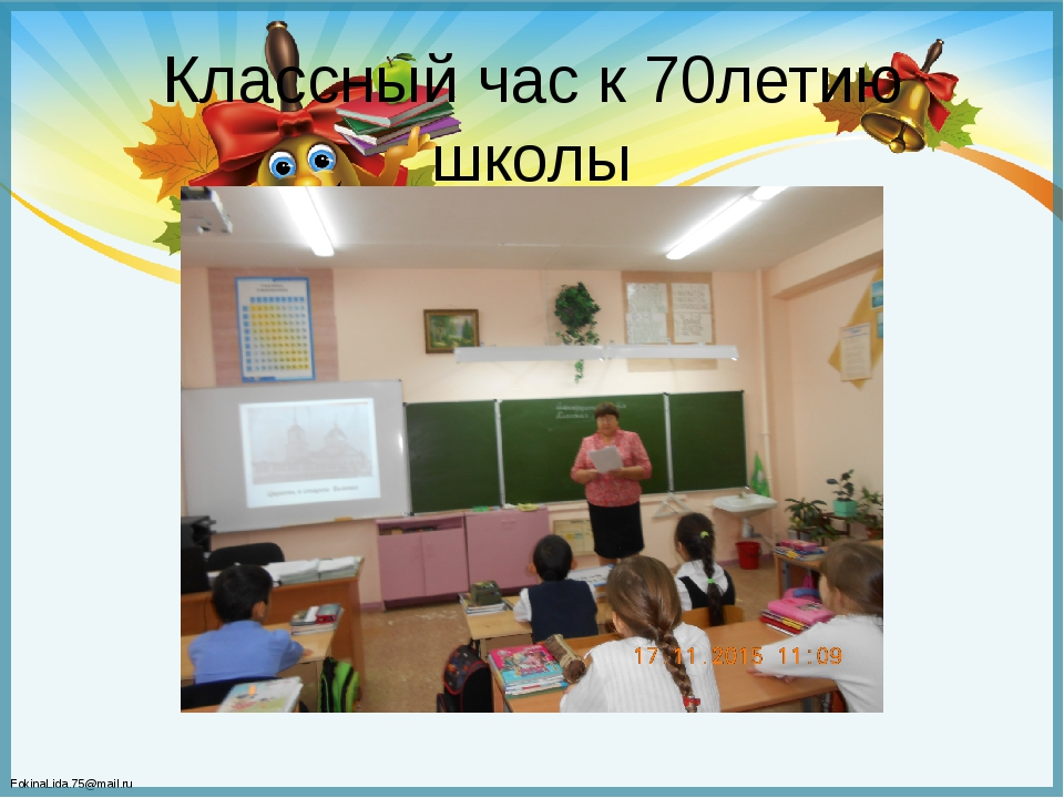 Классный час к 70летию школы FokinaLida.75@mail.ru