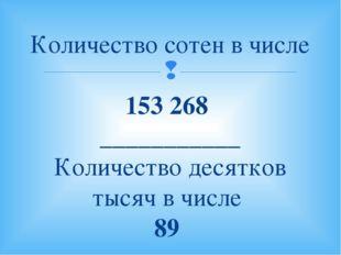 Количество сотен в числе 153 268 ___________ Количество десятков тысяч в числ
