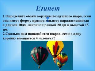 Египет 1.Определите объём корзины воздушного шара, если она имеет форму прямо