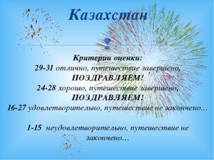 Казахстан Критерии оценки: 29-31 отлично, путешествие завершено, ПОЗДРАВЛЯЕМ!