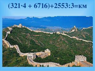 (321∙4 + 6716)+2553:3=км 
