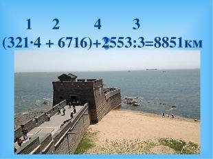 1 2 4 3 (321∙4 + 6716)+2553:3=8851км 