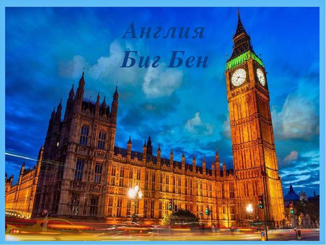 Англия Биг Бен 