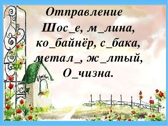 Отправление Шос_е, м_лина, ко_байнёр, с_бака, метал_, ж_лтый, О_чизна. 