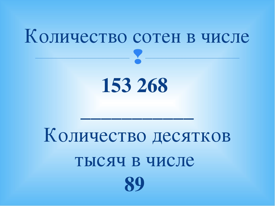 Количество сотен в числе 153 268 ___________ Количество десятков тысяч в числ...