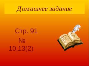 Домашнее задание Стр. 91 № 10,13(2)