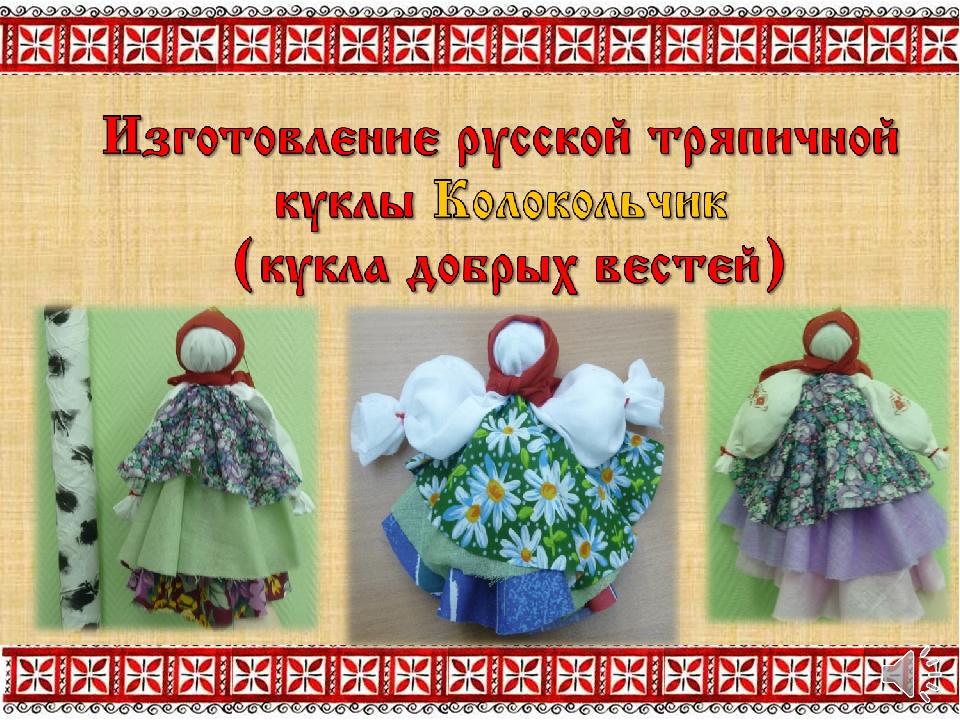 Изготовление тряпичной кукол своими руками