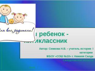 Ваш ребенок - пятиклассник Автор: Семкова Н.В. – учитель истории I категории