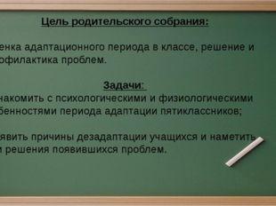 Цель родительского собрания: оценка адаптационного периода в классе, решение