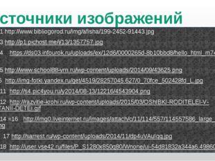 Источники изображений Слайд 1 http://www.bibliogorod.ru/img/afisha/199-2452-9