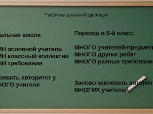Проблемы школьной адаптации Начальная школа ОДИН основной учитель ОДИН класс