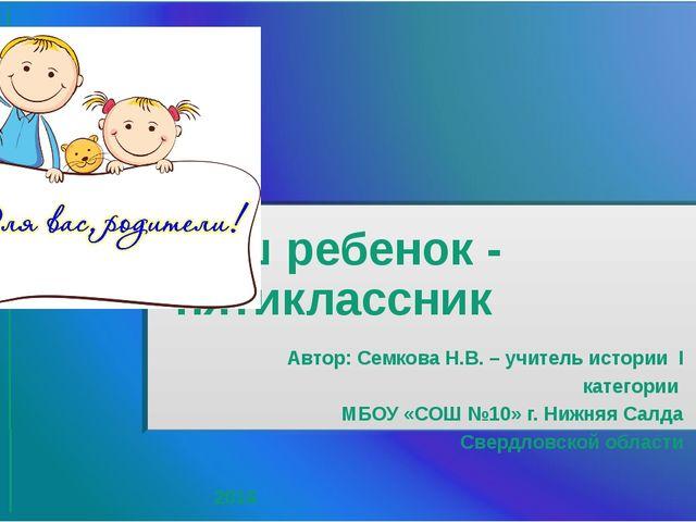 Ваш ребенок - пятиклассник Автор: Семкова Н.В. – учитель истории I категории...
