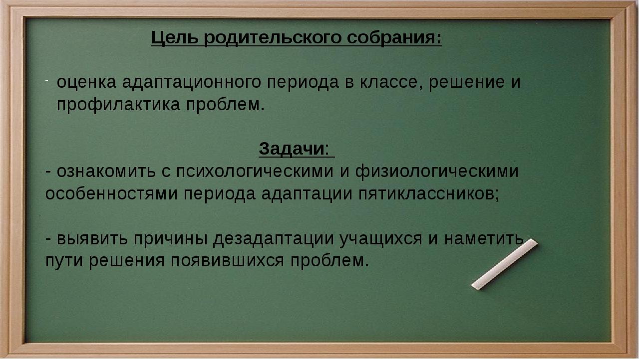 Цель родительского собрания: оценка адаптационного периода в классе, решение...