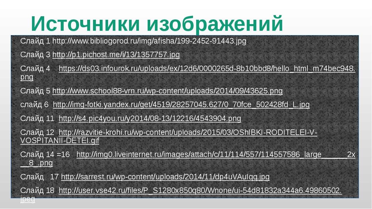 Источники изображений Слайд 1 http://www.bibliogorod.ru/img/afisha/199-2452-9...