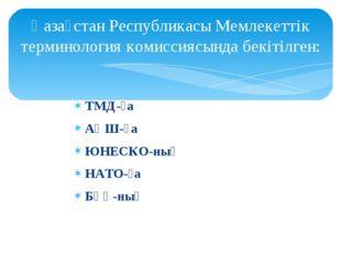 ТМД-ға АҚШ-қа ЮНЕСКО-ның НАТО-ға БҰҰ-ның Қазақстан Республикасы Мемлекеттік т