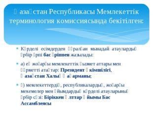 Күрделі есімдерден құралған мынадай атаулардың әрбір әрпі бас әріппен жазылад