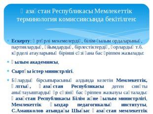 Ескерту: Әртүрлі мекемелердің, білім-ғылым ордаларының, партиялардың, ұйымдар