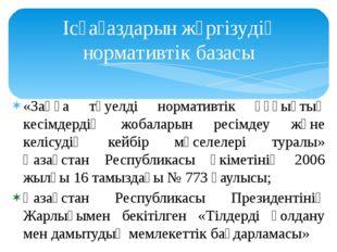 Ісқағаздарын жүргізудің нормативтік базасы «Заңға тәуелді нормативтік құқықты