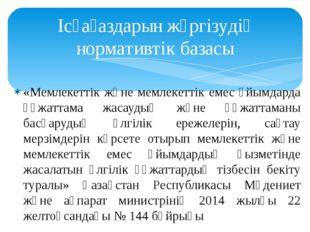 Ісқағаздарын жүргізудің нормативтік базасы «Мемлекеттік және мемлекеттік емес