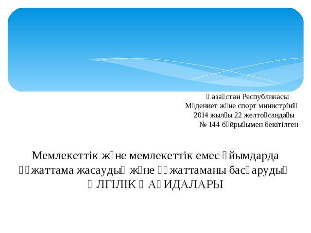 Қазақстан Республикасы Мәдениет және спорт министрінің 2014 жылғы 22 желтоқса...