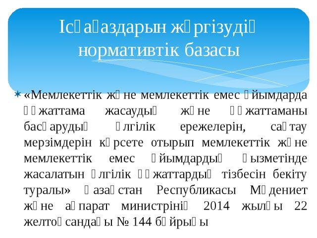 Ісқағаздарын жүргізудің нормативтік базасы «Мемлекеттік және мемлекеттік емес...