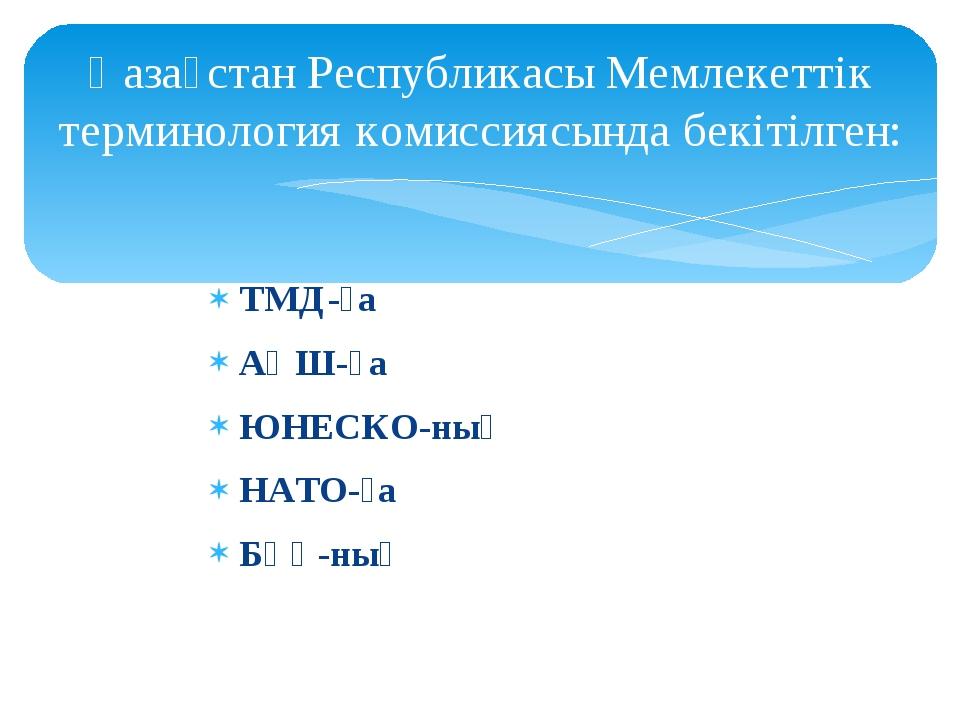 ТМД-ға АҚШ-қа ЮНЕСКО-ның НАТО-ға БҰҰ-ның Қазақстан Республикасы Мемлекеттік т...