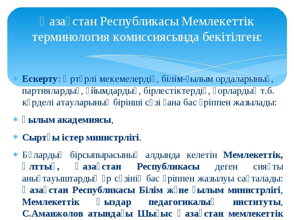 Ескерту: Әртүрлі мекемелердің, білім-ғылым ордаларының, партиялардың, ұйымдар...