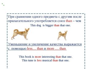При сравнении одного предмета с другим после прилагательного употребляется со