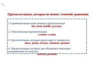 1.Ограничительные качественные прилагательные left, dead, middle, previous 2