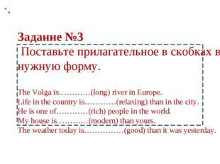 Задание №3 Поставьте прилагательное в скобках в нужную форму. The Volga is………