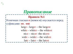 Правило №1 Конечная гласная е (немое е) опускается перед суфиксами -еr, -est: