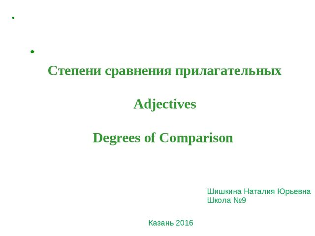 Степени сравнения прилагательных Adjectives Degrees of Comparison Шишкина На...