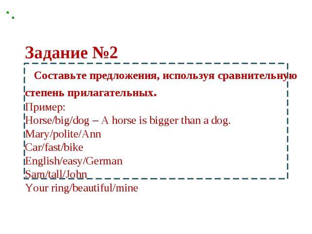 Задание №2 Составьте предложения, используя сравнительную степень прилагатель...