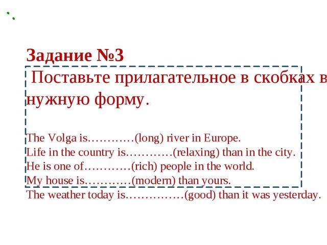 Задание №3 Поставьте прилагательное в скобках в нужную форму. The Volga is………...