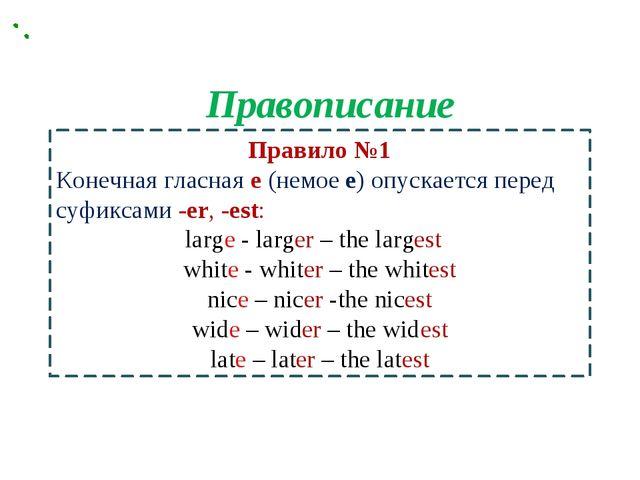 Правило №1 Конечная гласная е (немое е) опускается перед суфиксами -еr, -est:...