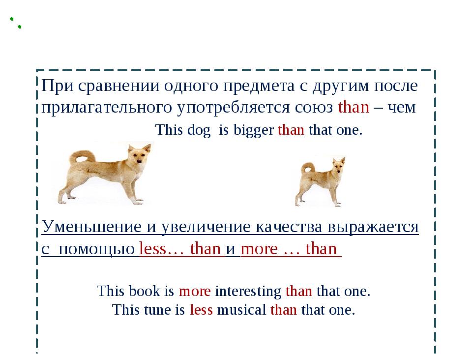 При сравнении одного предмета с другим после прилагательного употребляется со...