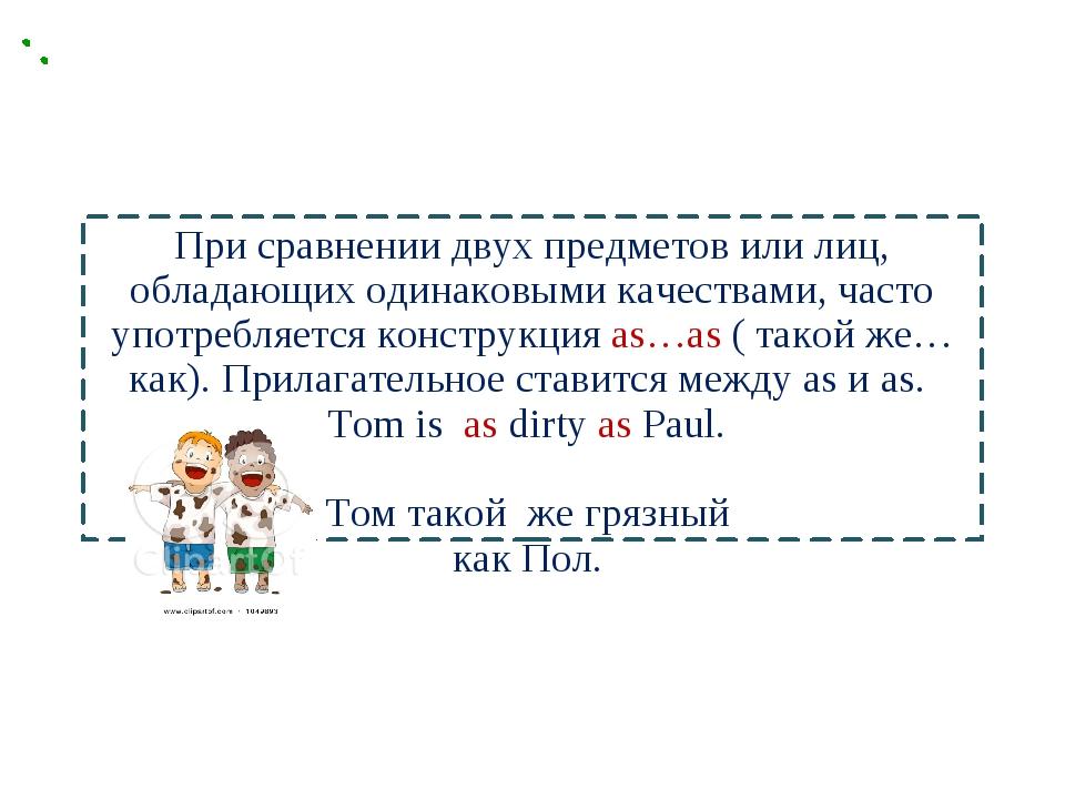 При сравнении двух предметов или лиц, обладающих одинаковыми качествами, част...