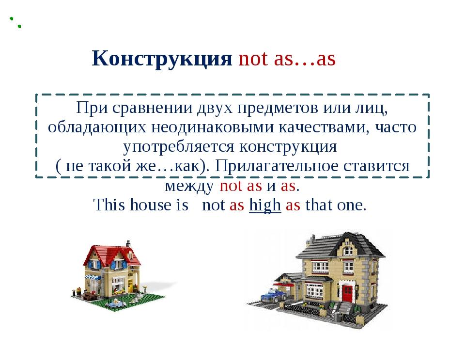 При сравнении двух предметов или лиц, обладающих неодинаковыми качествами, ча...