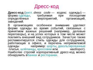 Дресс-код Дресс-код(англ.dress code— кодекс одежды)— формаодежды, требуе
