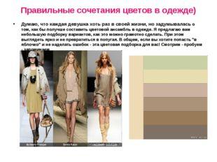 Правильные сочетания цветов в одежде) Думаю, что каждая девушка хоть раз в св