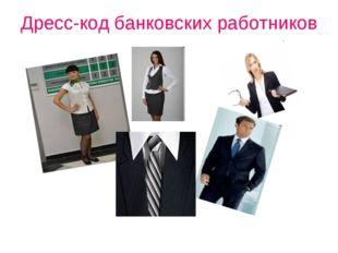 Дресс-код банковских работников